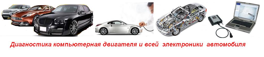 Компьютерная диагностика автомобиля в Екатеринбурге